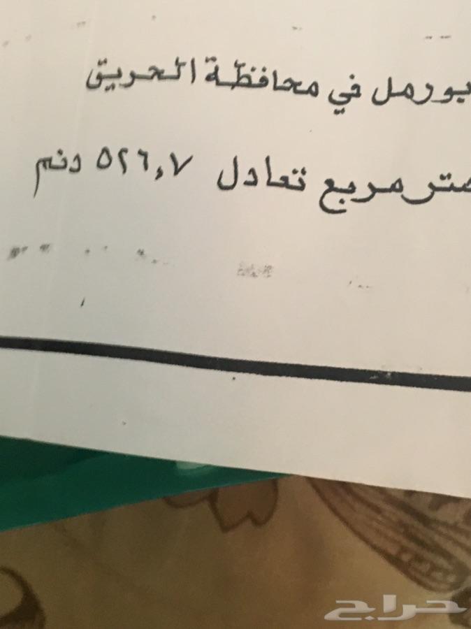 مزرعه للبيع بمركز ابو رمل بالحريق