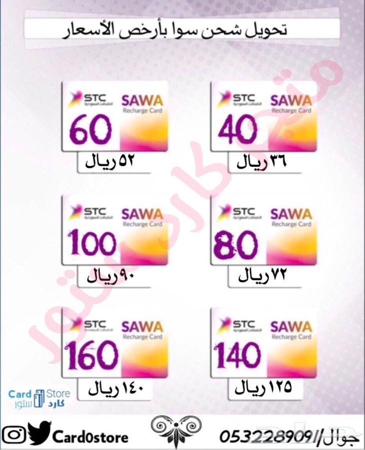 بطاقة شحن سوا 100 مجانا Bitaqa Blog