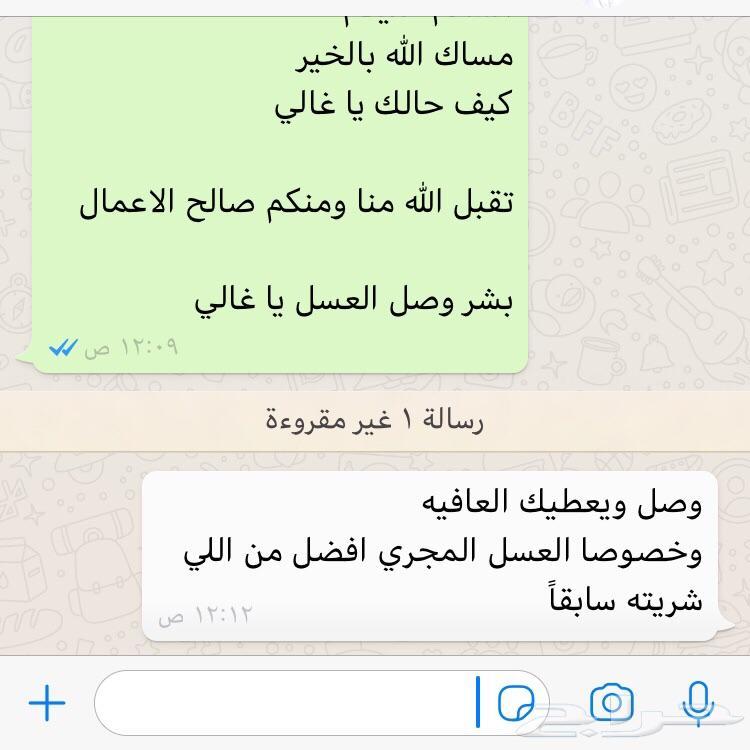 عرض 5 كيلو عسل سدر بنجابي مثيل البلدي ب400