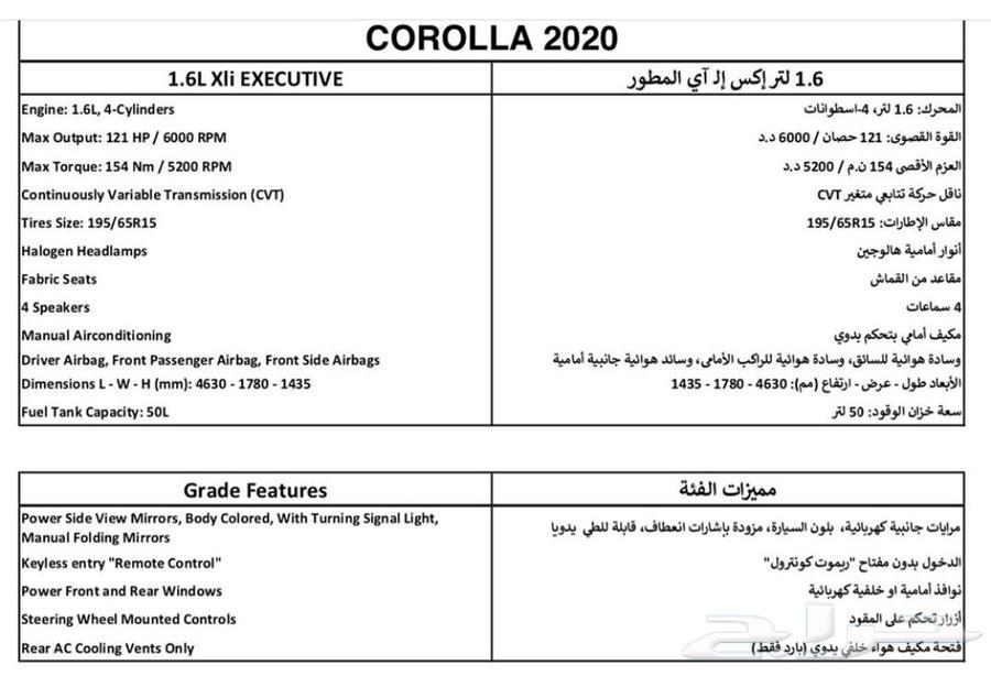 تويوتا كورلا TOYOTA COROLIA2020
