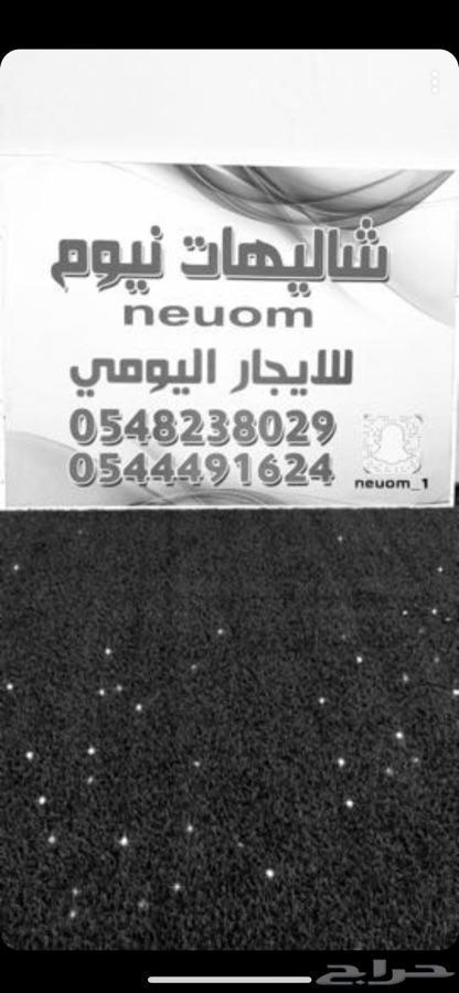 للايجار اليومي شاليه نيوم -مخطط الشرق