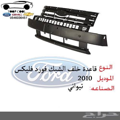 صدام فليكس 2010-2012