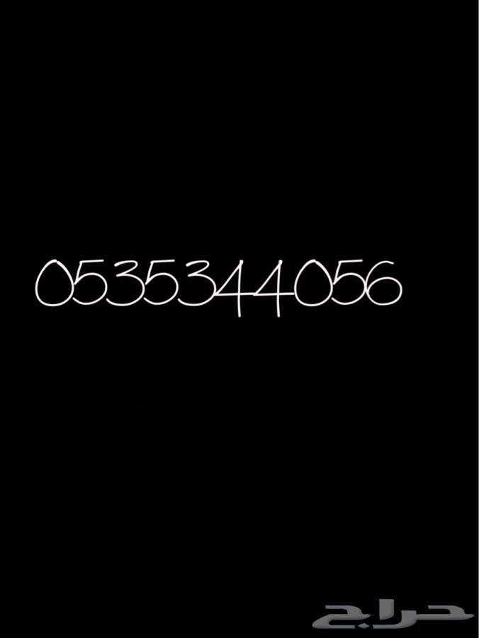رقم سوا مميز للتنازل
