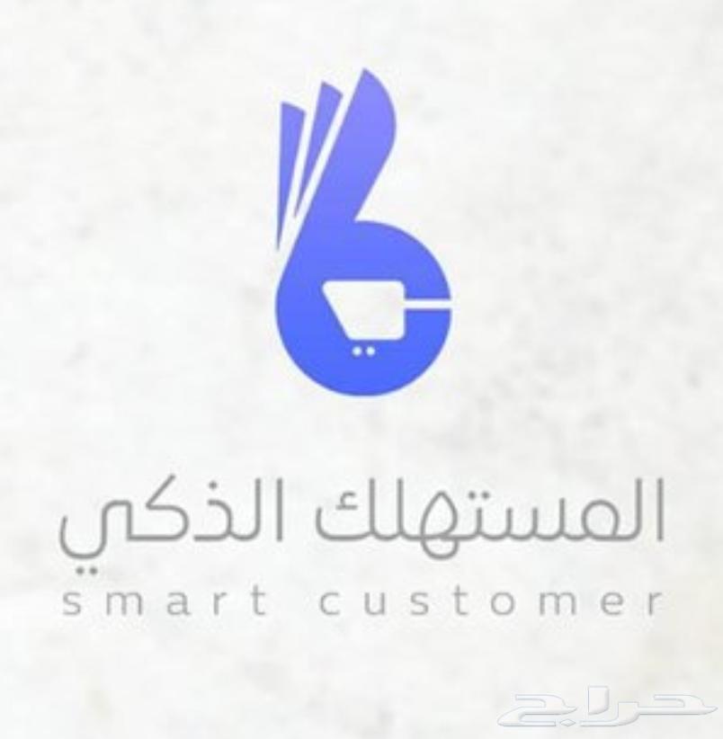 بطاقة المستهلك الذكي