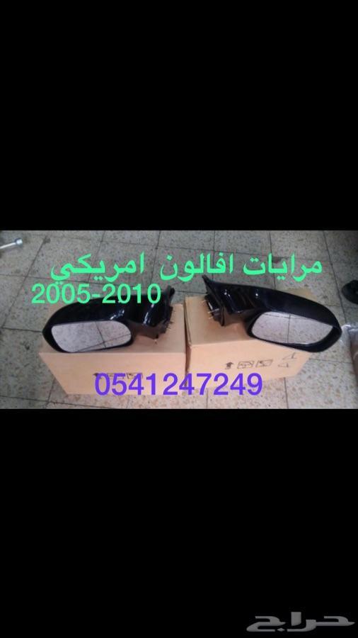 قطع غيار تيوان افالون 2008-2011-2015 لد