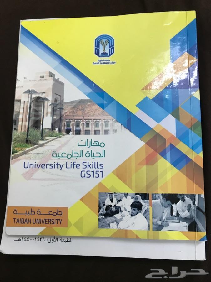 كتاب الحياة الجامعية