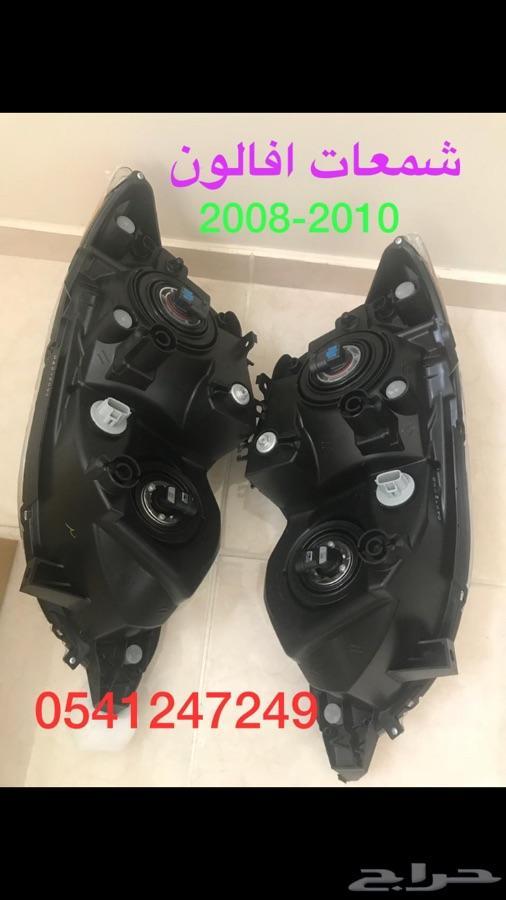 قطع افالون جديد تيوان. 2008-2011-2015