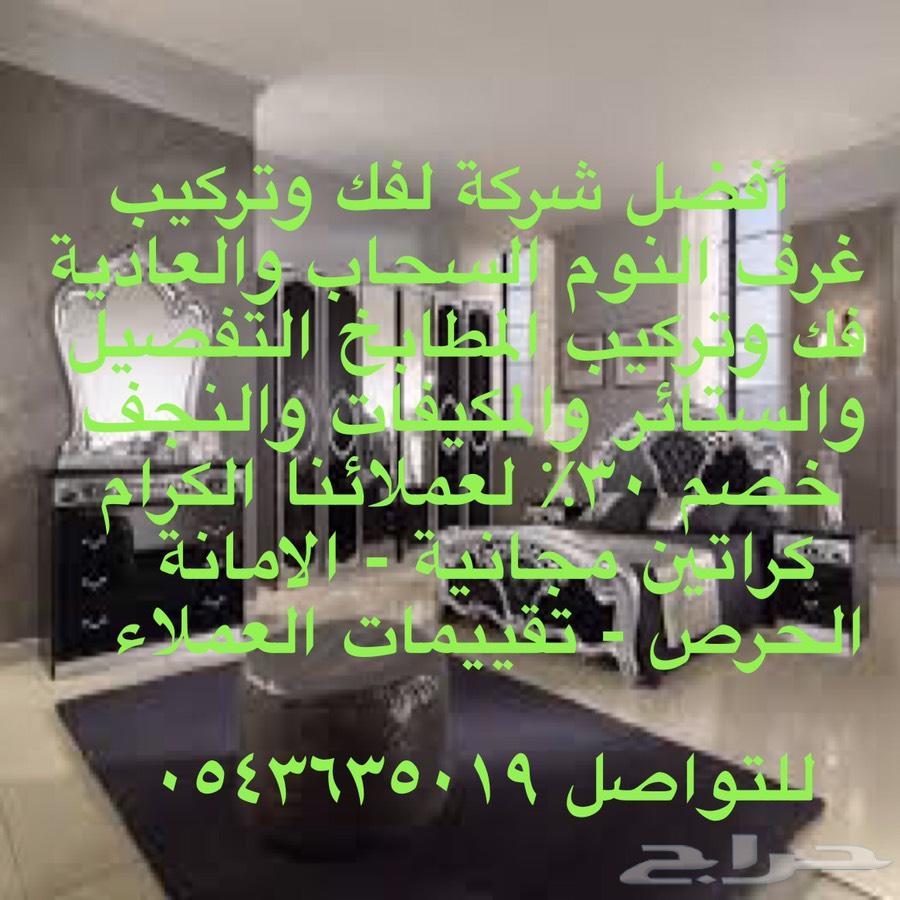 نقل عفش بالمدينة المنورة بكل أمانة وتخصص