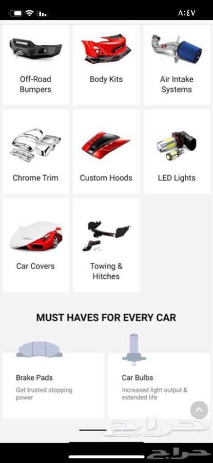 توفير قطع اغلب السيارات بأفضل الأسعار