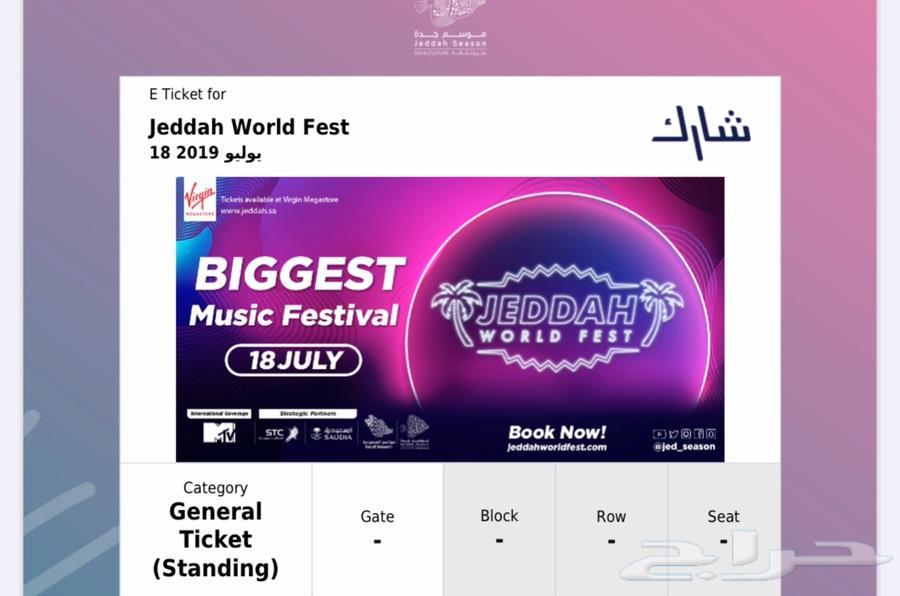 تذاكر MTV JEDDAH WORLD FEST بنفس السعر