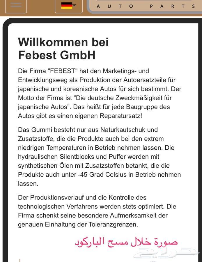 جلد مقصات LEXUS LS 430 شركة FEBEST الألمانية
