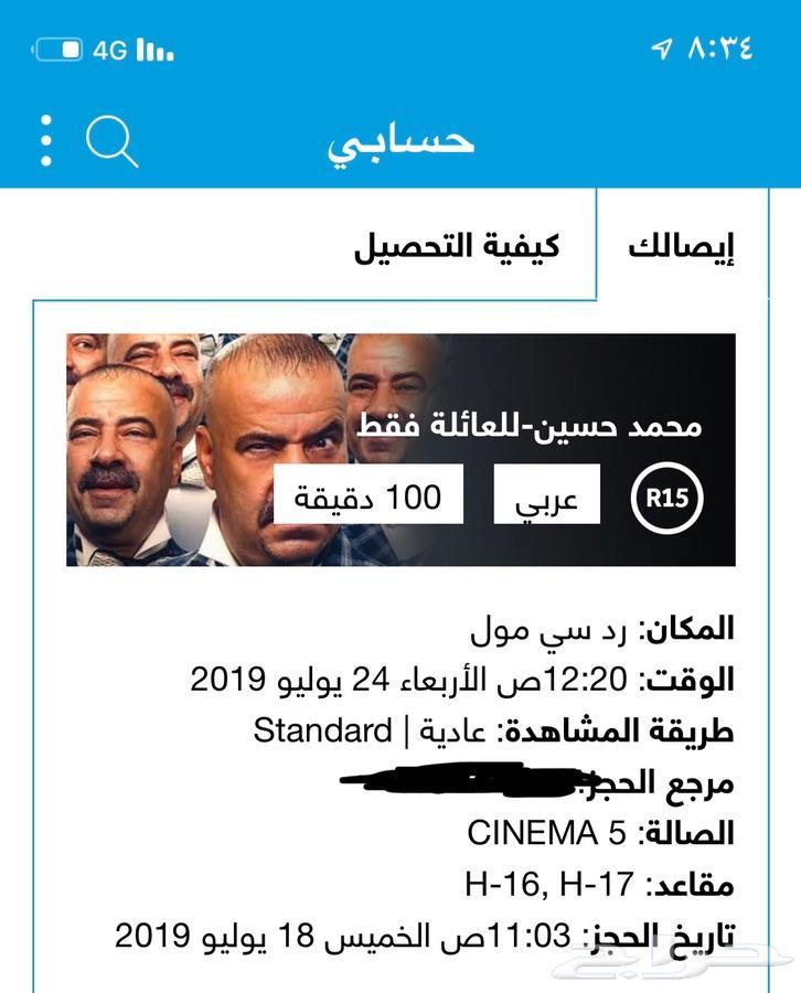 تذاكر سينما فيلم محمد حسين