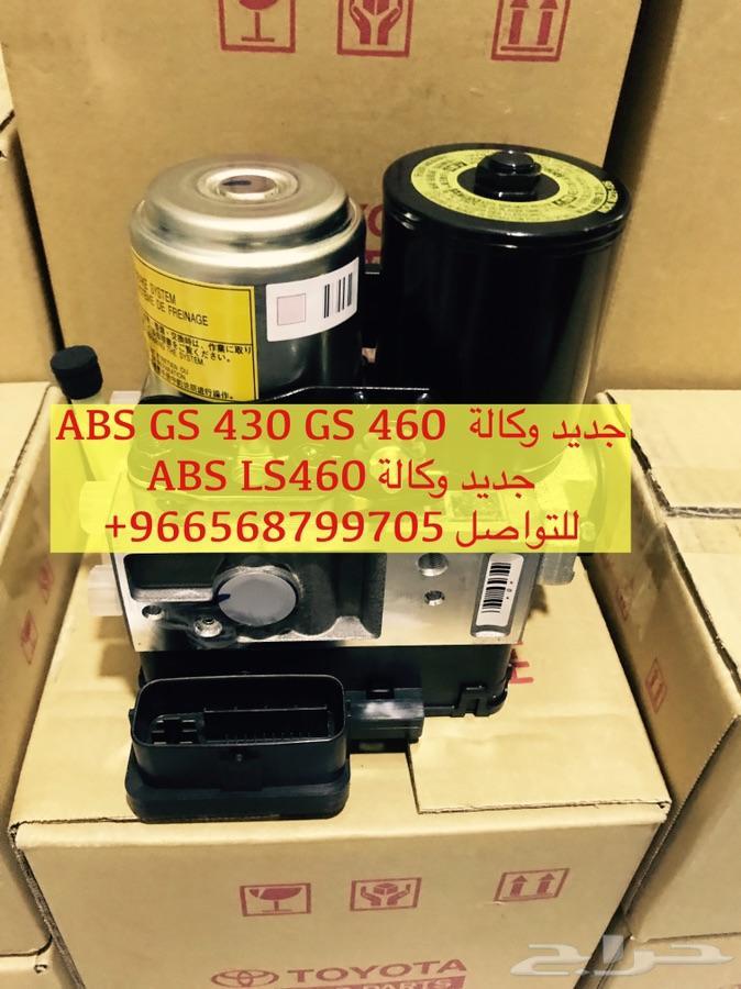 جهاز ABS لكزس LS 460