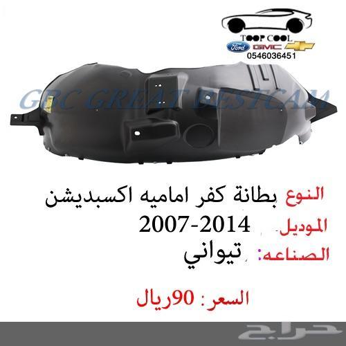 شبك اكسبديشن 2007-2012