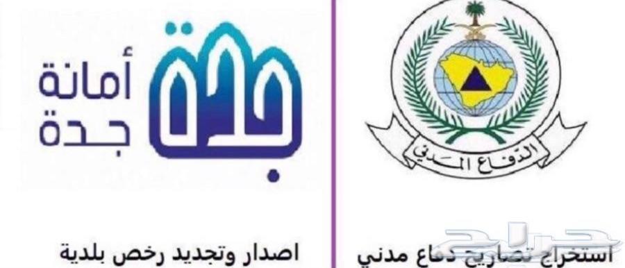 إصدار وتجديد رخص البلدية والدفاع المدني