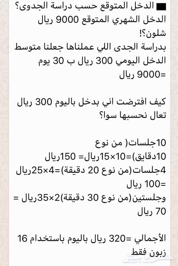الخير جاكم   مشروع بيدخل لك 5000 بالشهر