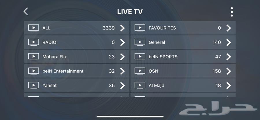 اشتراك iptv لبث المباريات والافلام