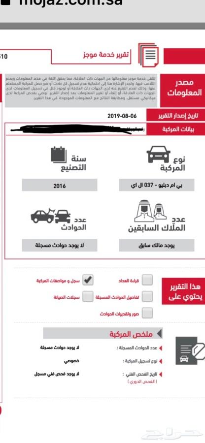 الشرقيه - نوع السيارة   بي ام