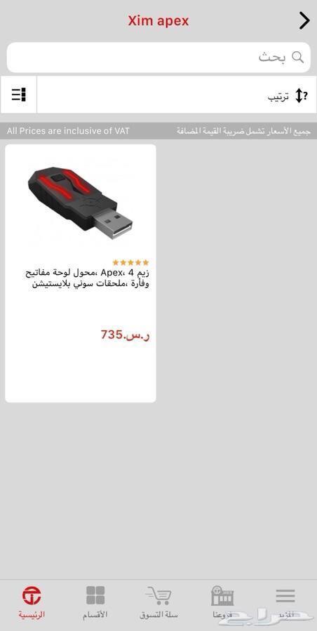 حراج الأجهزة | ماوس G502 قطعة Xim apex وكيبورد K55