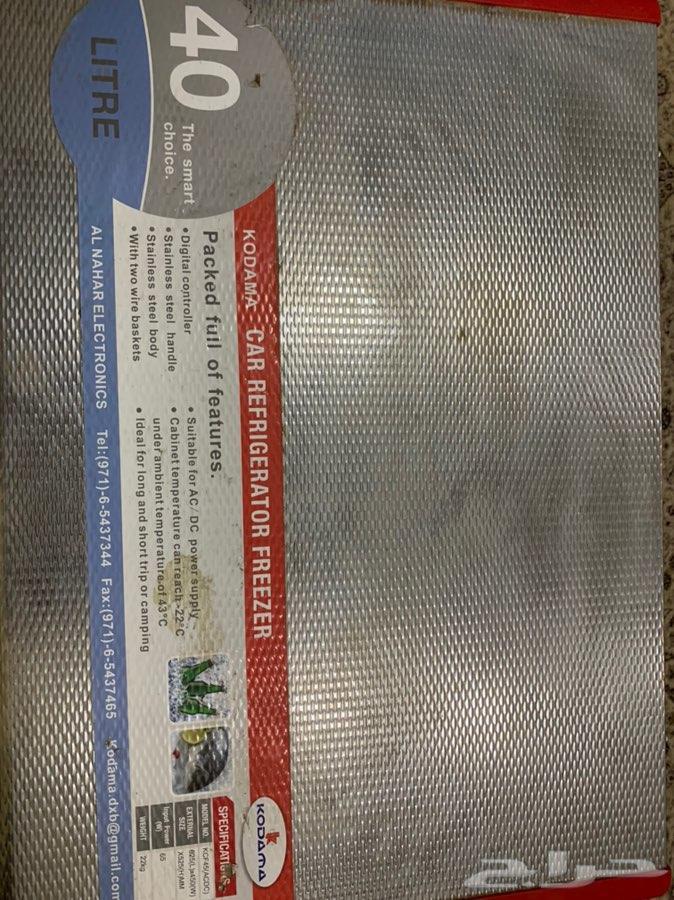 ثلاجة من شركة كوداما بحجم 40 لتر الرس