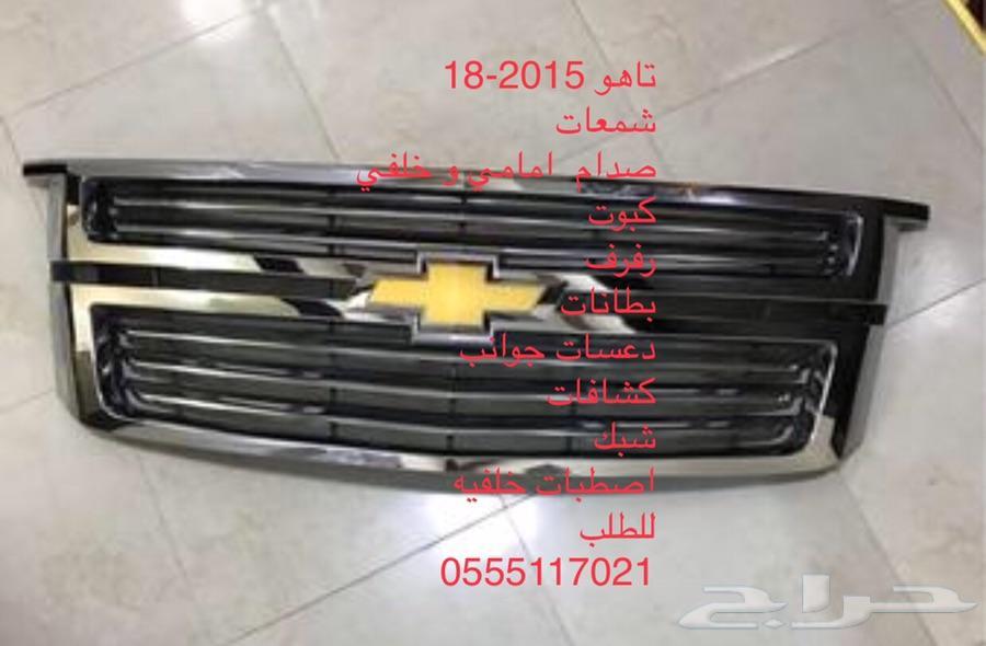 قطع غيار شفرلية تاهو 2007-2018 تيوان
