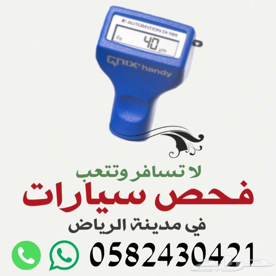 rlm لخدمة فحص السيارات قبل الشراء وتخليصها