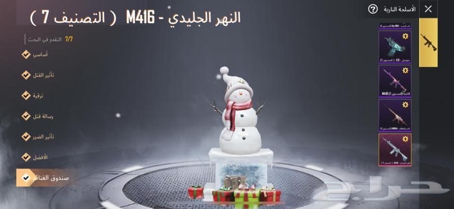 حساب ببجي الام فور الثلاجي ماكس
