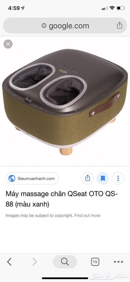 جهاز مساج القدمين الشهير OTO Qseat