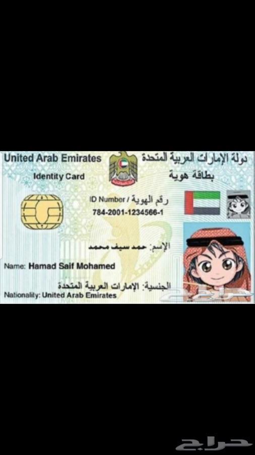 اصدار وتجديد بطاقة سكنية بدولة الإمارات