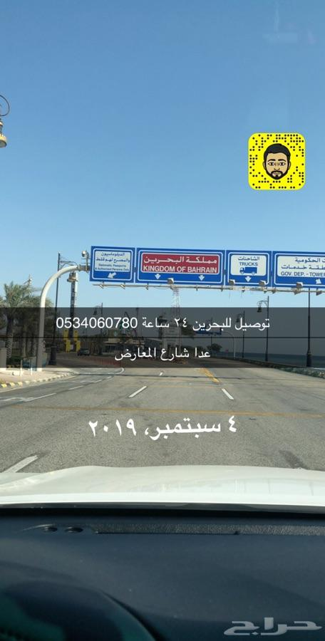 توصيل من الشرقيه الى الكويت و البحرين