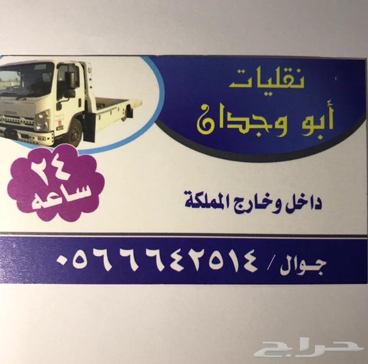 سطحة لنقل السيارات بالمدينة المنورة