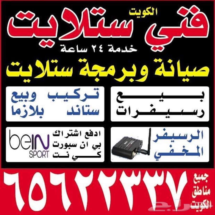 تجديد اشتراك بي ان سبورت اون لاين الكويت