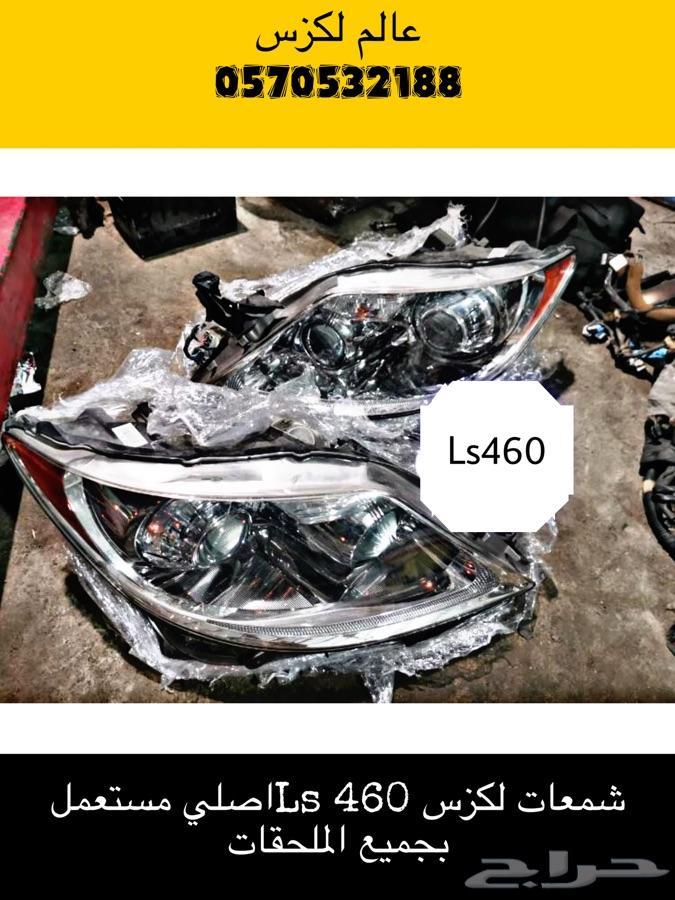 (عالم لكزس )قطع لكزس Ls460Ls430Gs300Es