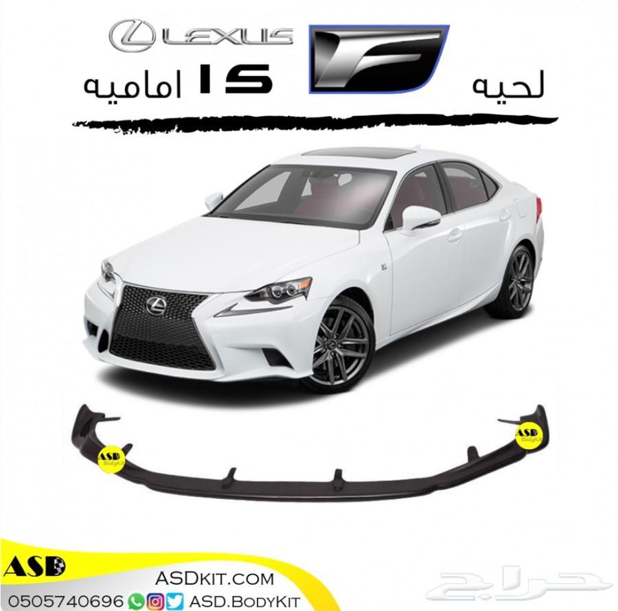 لحيه لكزس isf 2014-2016