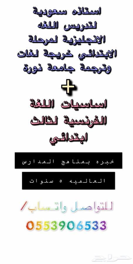 أستاذه سعودية خريجة لغات وترجمة تدريس