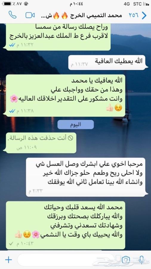 عسل السدره الجبلي وعسل سمر وعسل عرسان