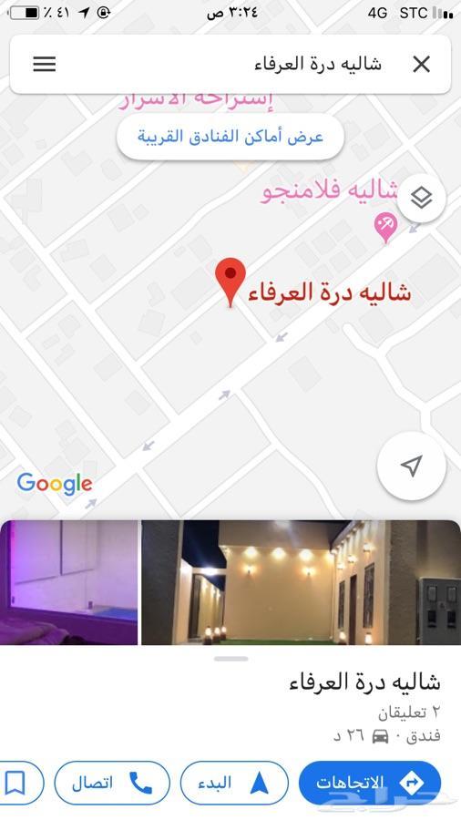 شاليه درة العرفاء