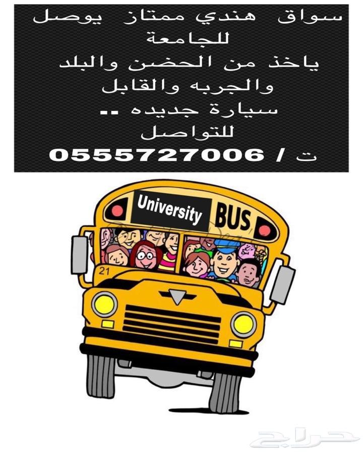 سواق هندي ينقل لجامعه نجران...