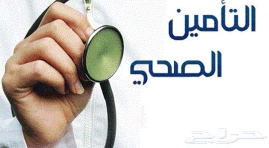 تامين طبي بارخص الاسعار وبإنجاز أسرع