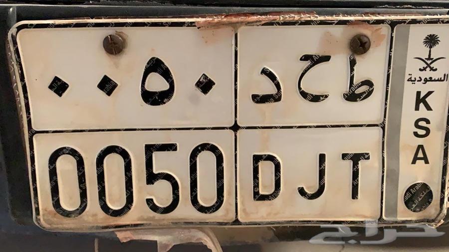 للبيع لوحة سياره مميز 0050