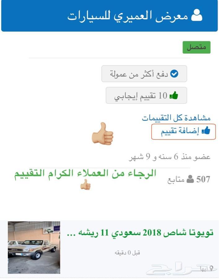 تويوتا شاص 2018 سعودي فل كامل 11 ريشه