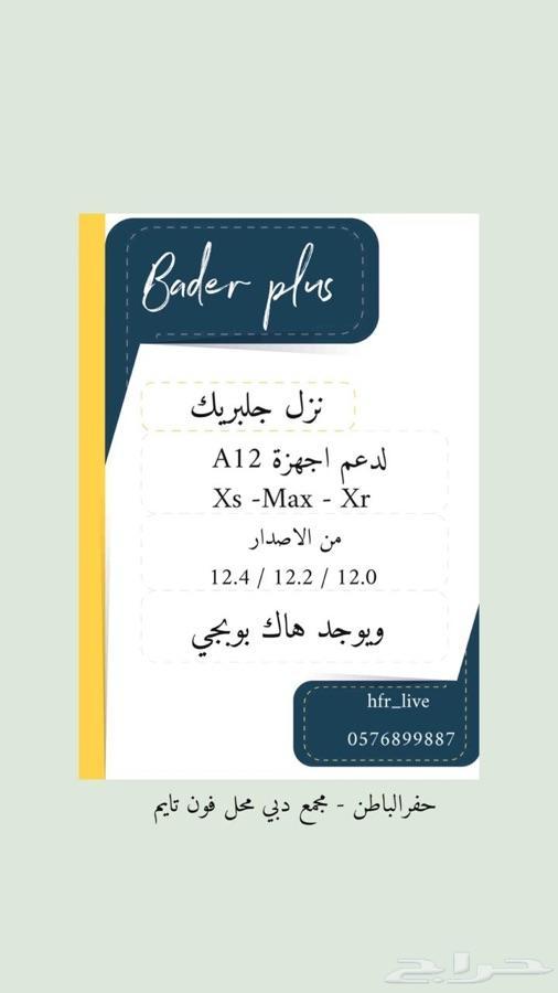 جلبريك اجهزة XS XR XSMAX