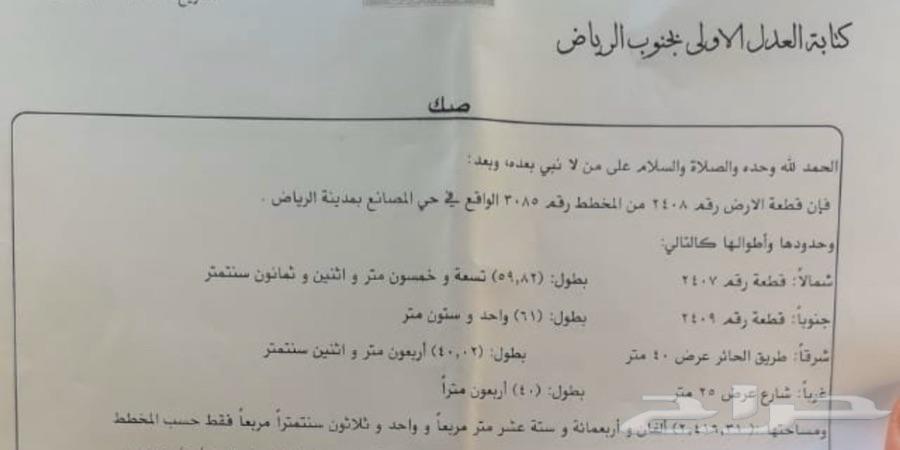 ارض تجاريه للبيع  بعد حراج بن قاسم