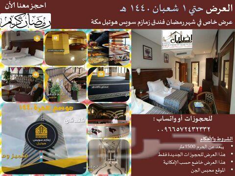 عروض حجز فنادق في مكه 0572432332خدمات معتمرين