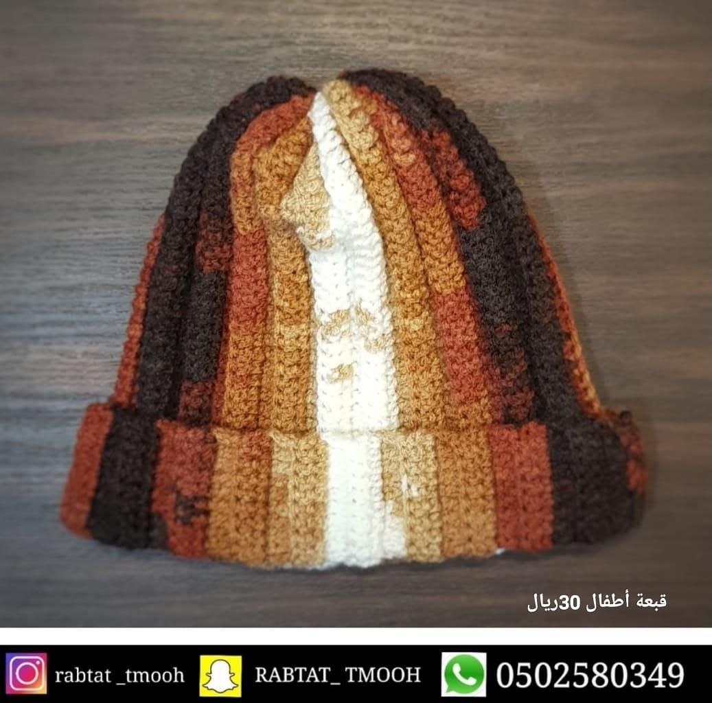 قبعات أطفال بالكروشيه