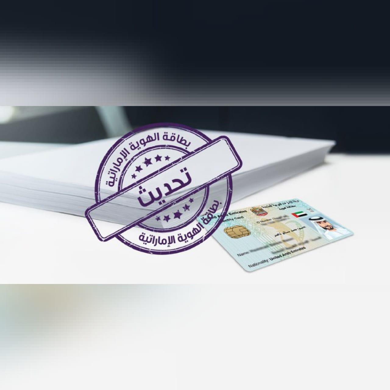 ابوحامد للخدمات بالامارات واصدار هويه