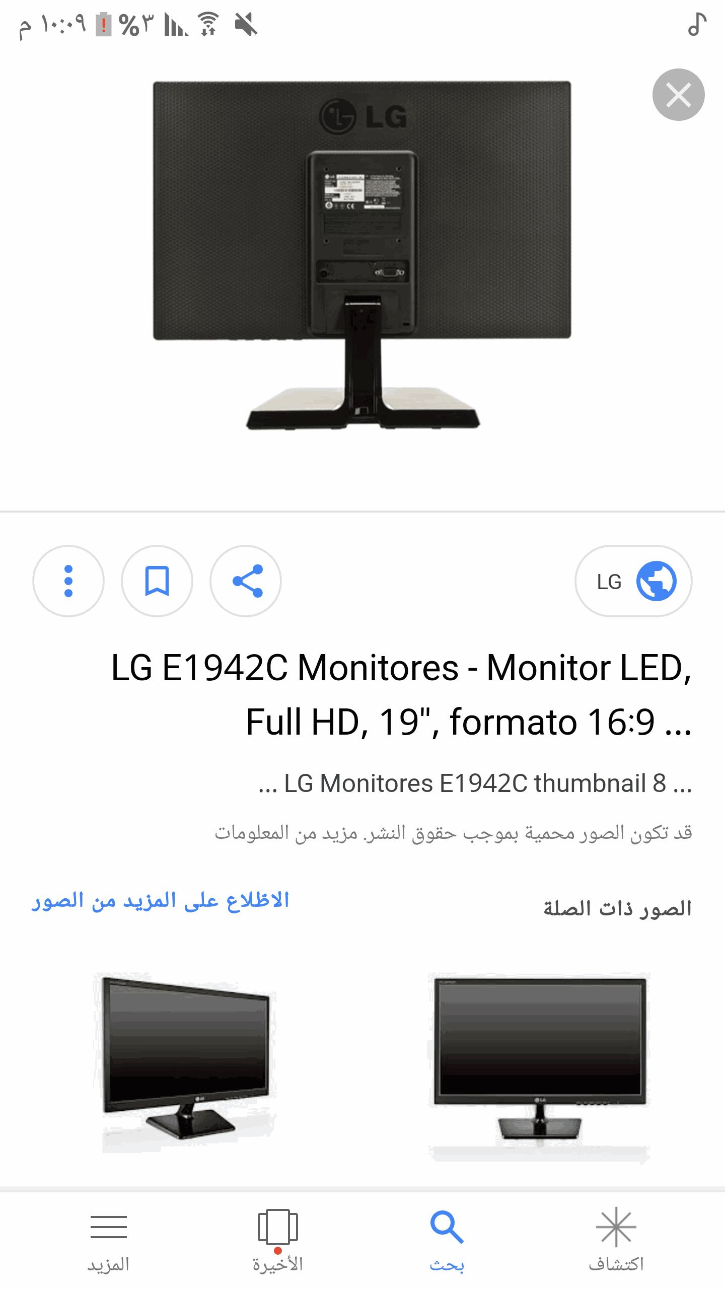 شاشة كمبيوتر LG 19 بوصة مدخل VGA للبيع حد 150