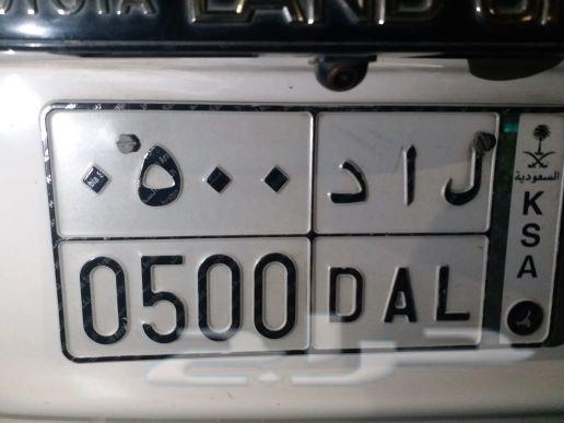 لوحة سياره للبيع