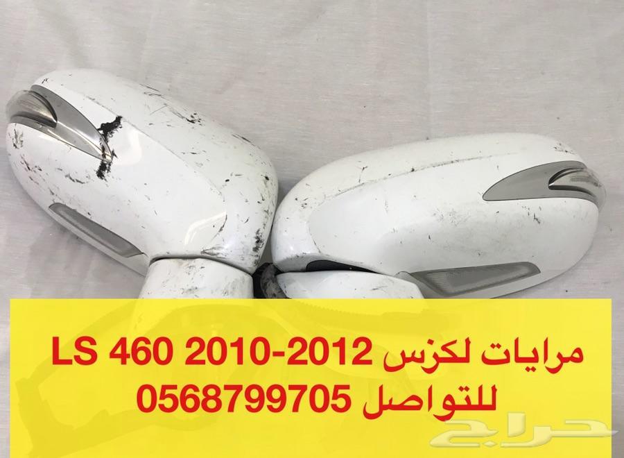 مرايات لكزس LS 460 2010-2012