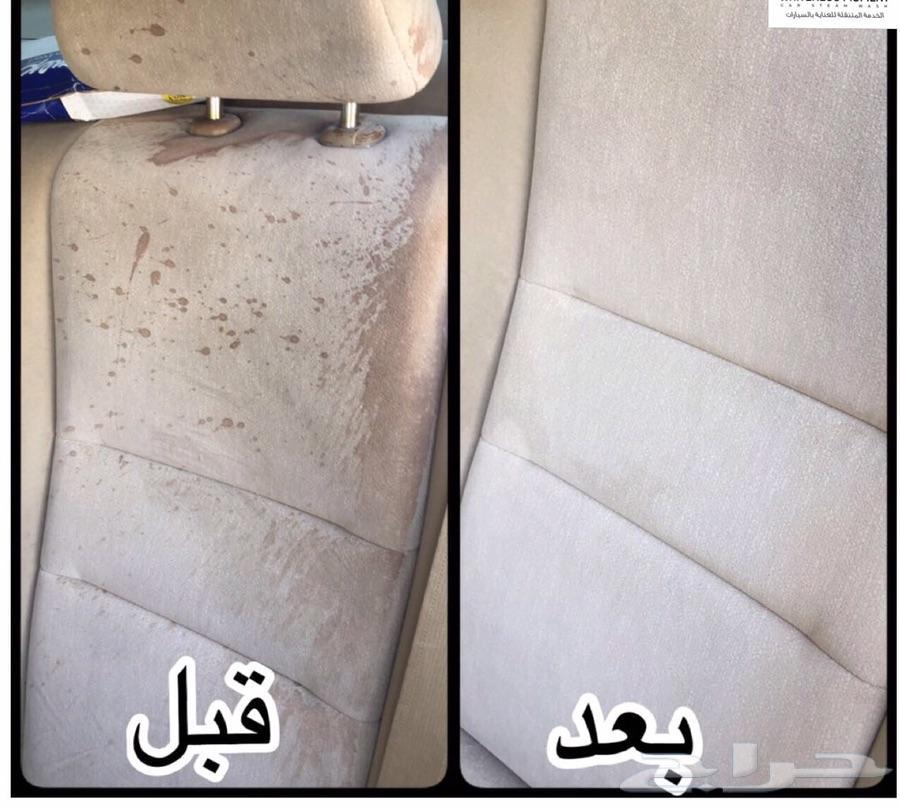 التلميع الساطع المتنقل الرياض